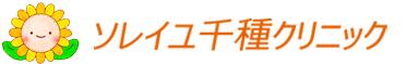 ソレイユ千種クリニック 名古屋市千種区1型糖尿病や生活習慣病(2型糖尿病、高血圧症、脂質異常症、高尿酸血症、肥満症など)の専門クリニック